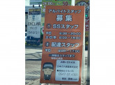ENEOS 日本ガス興業株式会社 島田ほうらいSS