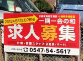 一期一会 ケアプランセンター 島田