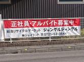 総合リサイクルマーケットジャングルジャングル 滋賀草津店