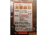 養老乃瀧 都賀店