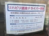 永山整形外科通所リハビリテーション事業所