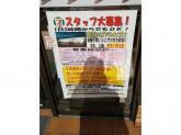 セブン-イレブン 藤枝高柳2丁目店