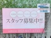 美容室 ミント 上飯田店