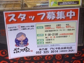 米乃家 アピタ名古屋北店