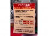 カネ美食品株式会社 アピタ名古屋北店