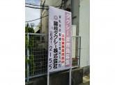 藤枝タクシー株式会社 本社営業所