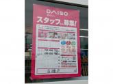 ザ・ダイソー 古瀬戸店