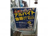 駿河屋 藤枝店