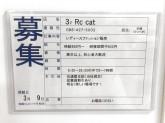 Rc cat(アールシーキャット) 倉敷店