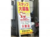 冨尾石油(株) セルフ狭山中央SS