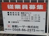 倉敷レーザー株式会社 中部事業所