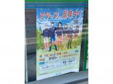 ファミリーマート 島田横井二丁目店