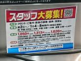カラオケ館 大塚駅前店