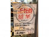洋食マ・メゾン  星が丘分店