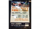 洋麺屋五右衛門 奈良店