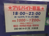 韓国石鍋・創作居酒屋 川田流 新大阪