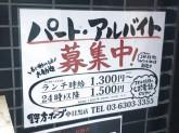 野方ホープ 中目黒店