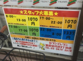 セブン-イレブン 世田谷代沢3丁目店