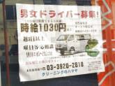 クリーニングのハマヤ 東伏見店