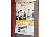 マクドナルド 東新小岩店