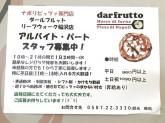 dar frutto(ダール フルット) リーフウォーク稲沢店