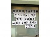 EARTH/M 亀戸店