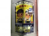 マツモトキヨシ 中野南台店
