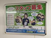 ファミリーマート 近鉄鶴橋駅3番ホーム西店