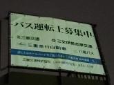 三重交通株式会社 名古屋営業所/名古屋観光営業所