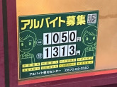 松屋 立川柴崎町店