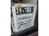 ポーラザビューティ 成増南口店