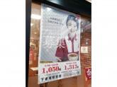 すき家 下赤塚駅前店
