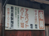 有限会社松月園製陶所