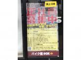 バイク館SOX 武蔵村山店