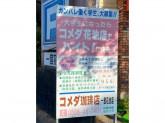 コメダ珈琲店 一宮花池店