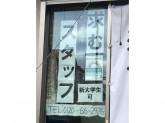 個別指導アユモ教室