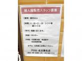 ペグ 名古屋北店