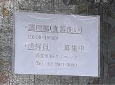 医療法人社団利田会 周愛利田クリニック