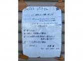 丼丸 夏の舞 清須店