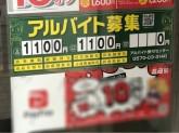 松屋 サテライト住吉店