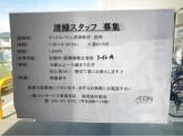 株式会社ドゥサービス(マックスバリュ清須春日店)