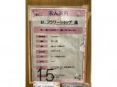ハートフラワー アピタ岩倉店 - 風・フラワー&グリーン