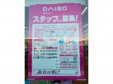 ザ・ダイソー 藤枝内瀬戸店