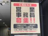 東日本PRサービス