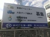株式会社第一建設