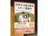 ワタミの宅食 世田谷成城営業所