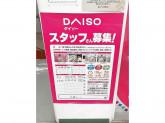 ダイソー 札幌ルーシー店