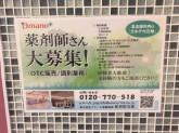 調剤薬局amano(アマノ) サカエチカ店