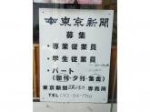 東京新聞 武蔵小金井専売所