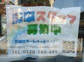 株式会社GOTO/後藤自動車/車検のコバック 武蔵野店